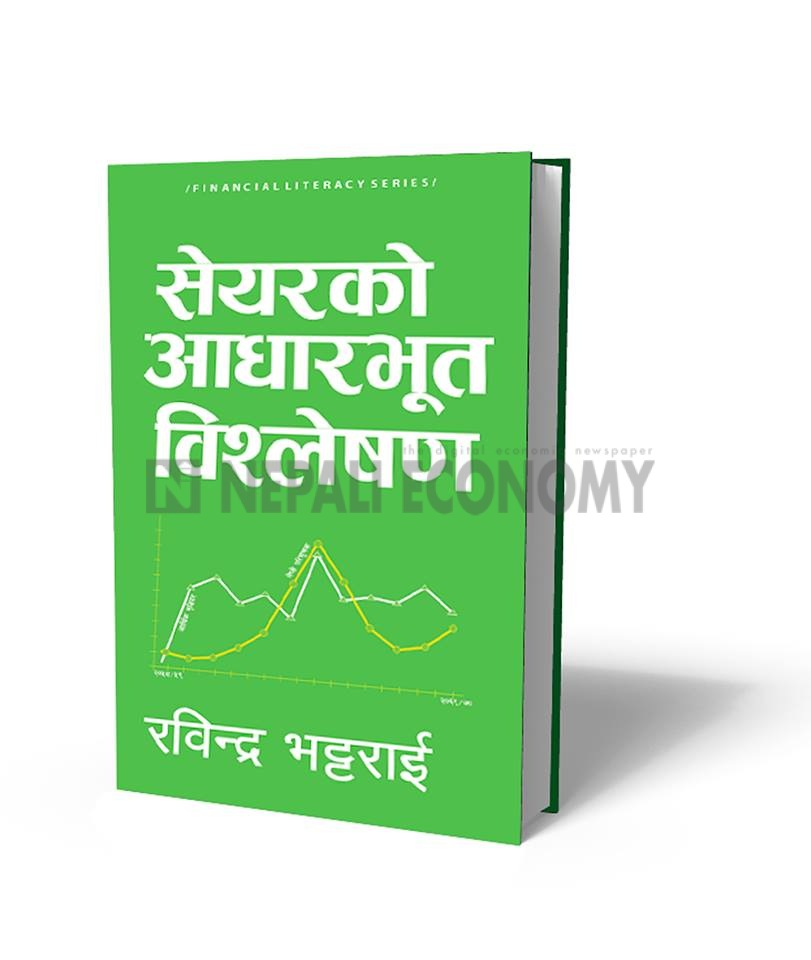 Book on 'fundamental analysis of share' out