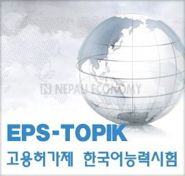 South Korea to hire 5,700 Nepalis in 2014